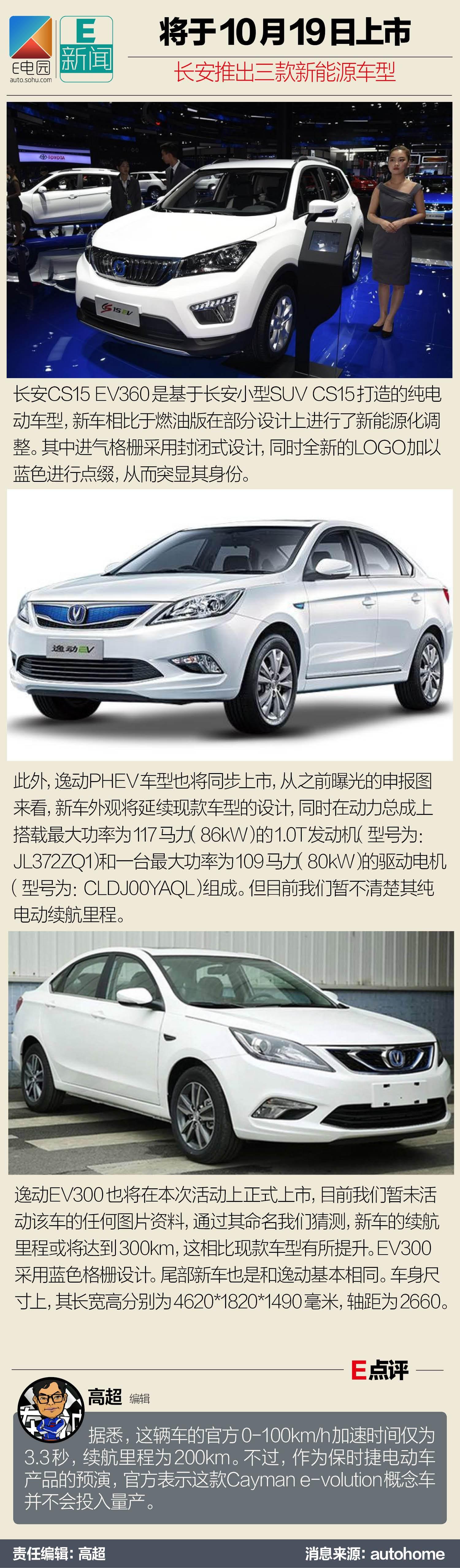 将于10月19日上市 长安推出三款新能源车型(第1页) -