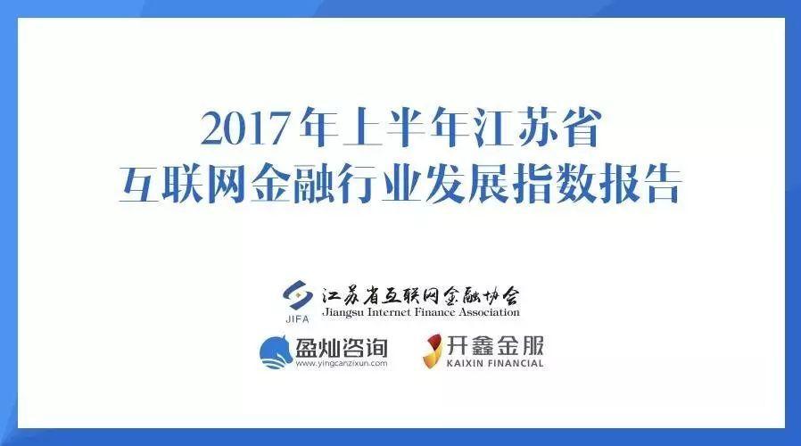 独家研究 | 2017年上半年江苏省互联网金融发展情况