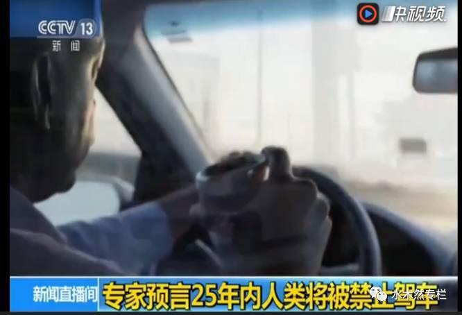 25年内,人类将被禁止驾车?!
