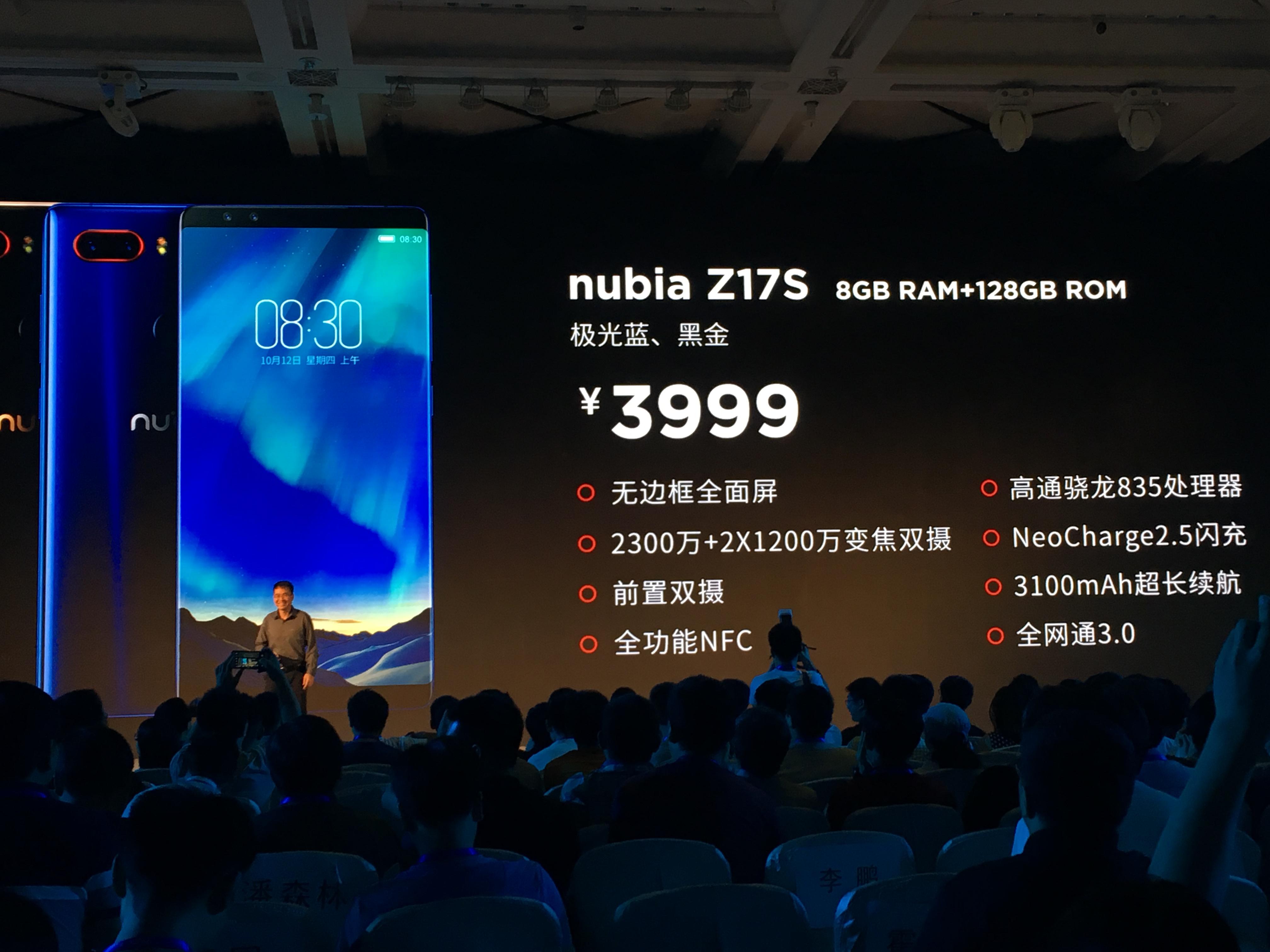 努比亚Z17S发布:17:9无边框全面屏+四摄 2999起