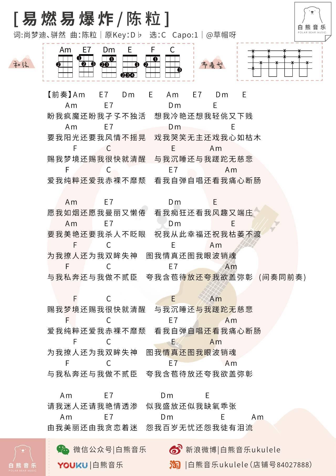 「白熊弹唱」〈光〉&〈易燃易爆炸〉陈粒 / 尤克里里谱