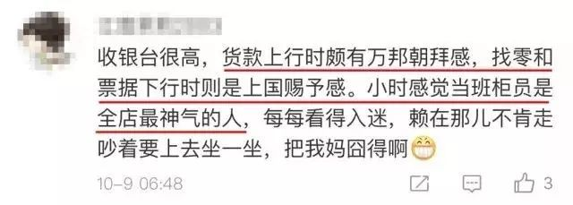"""哈扎劲!老上海""""钢丝收银""""重现江湖,又一波回忆杀被唤醒!"""