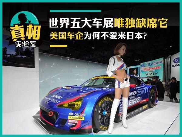 美国人这次没给日本人脸 东京车展为何门庭冷落?