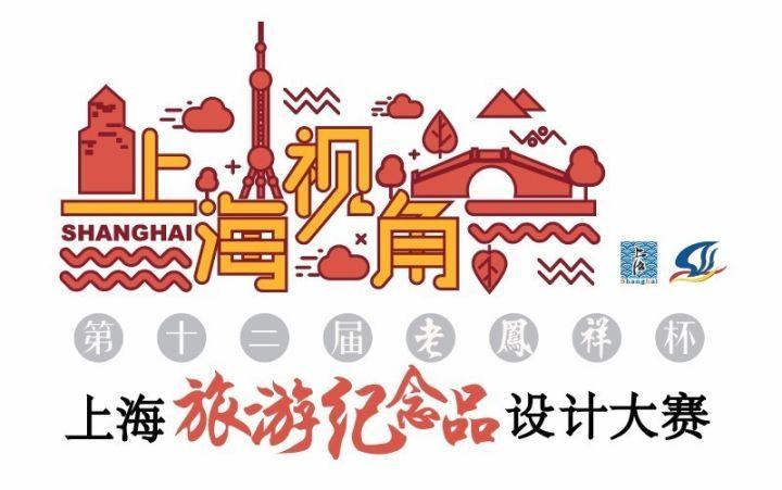2017年轻凤祥杯上海旅游留念品设计大赛12强入围作品明升发表