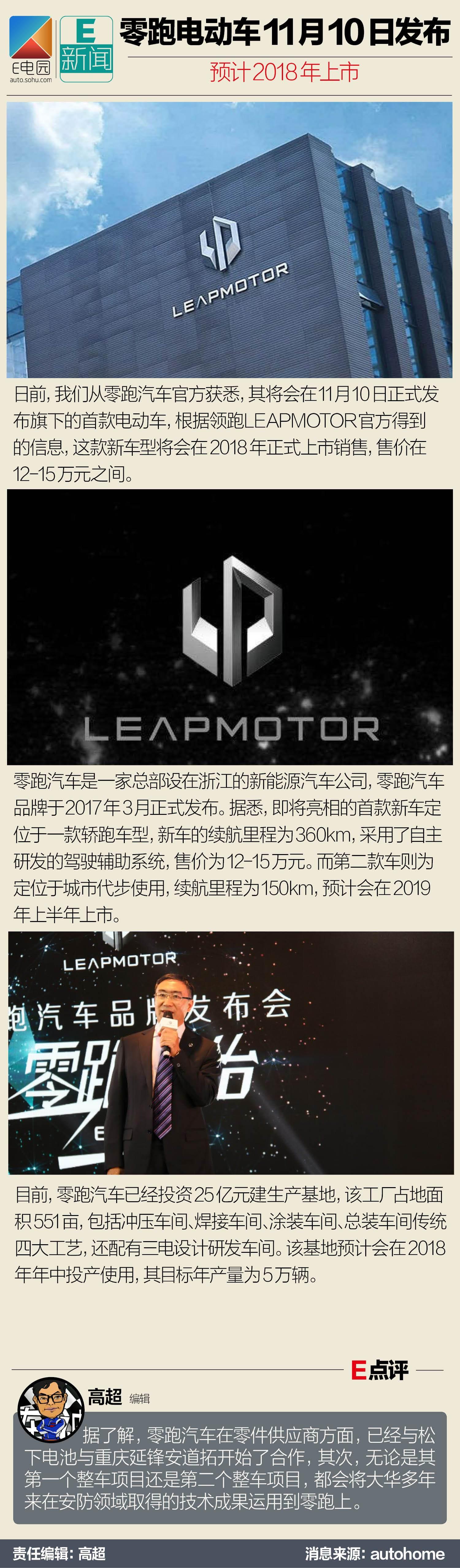 预计2018年上市 零跑电动车11月10日发布(第1页) -