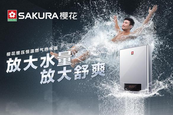 热水器改善型需求增多,SAKURA樱花引领市场新风向