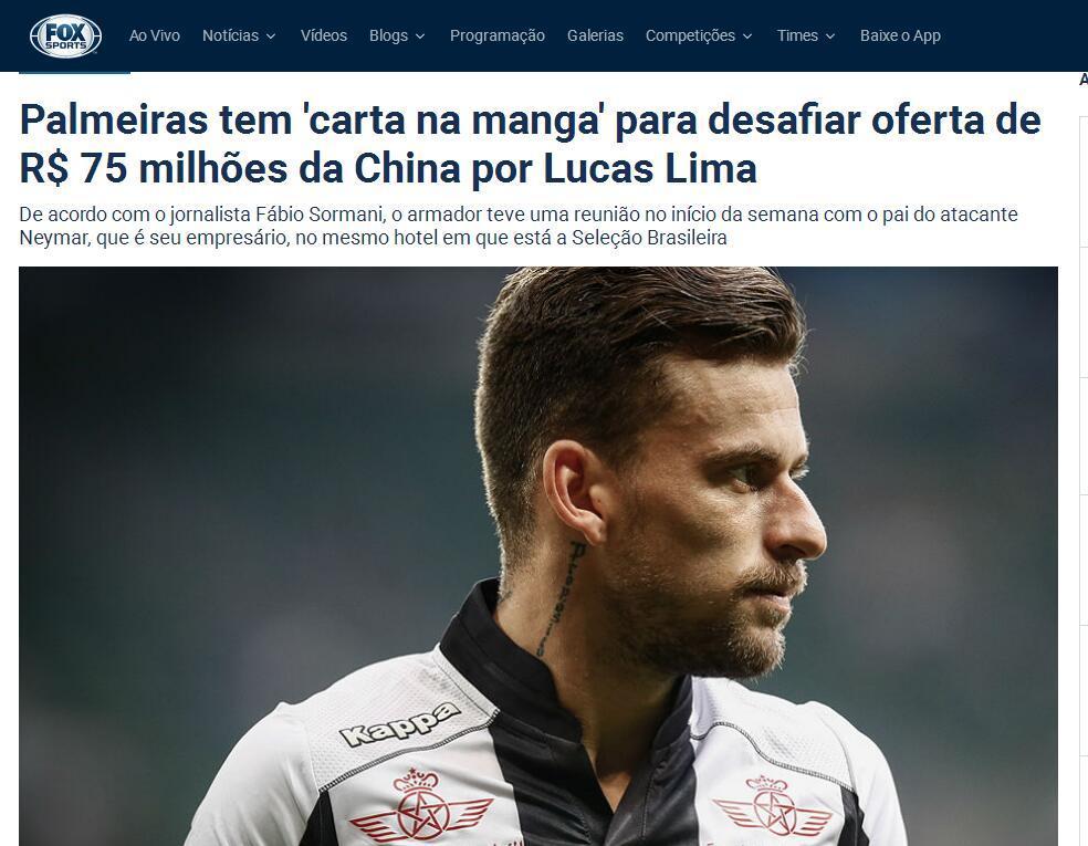 曝华夏1千万欧年薪购巴西国脚 签字费达2千万欧