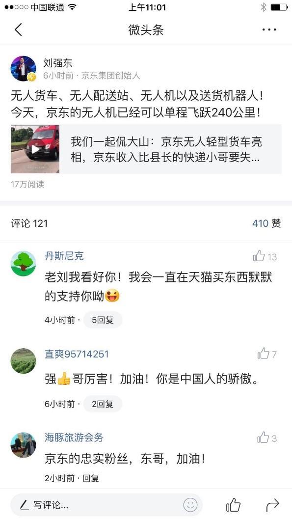 刘强东又双双叒叒放大招,京东无人机单程可以飞240公里!