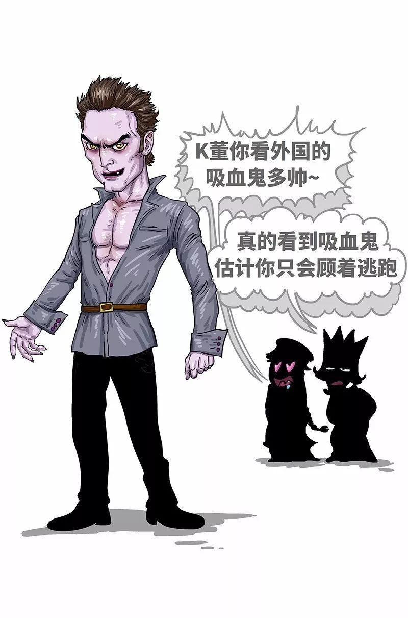中國為什么沒有吸血鬼?