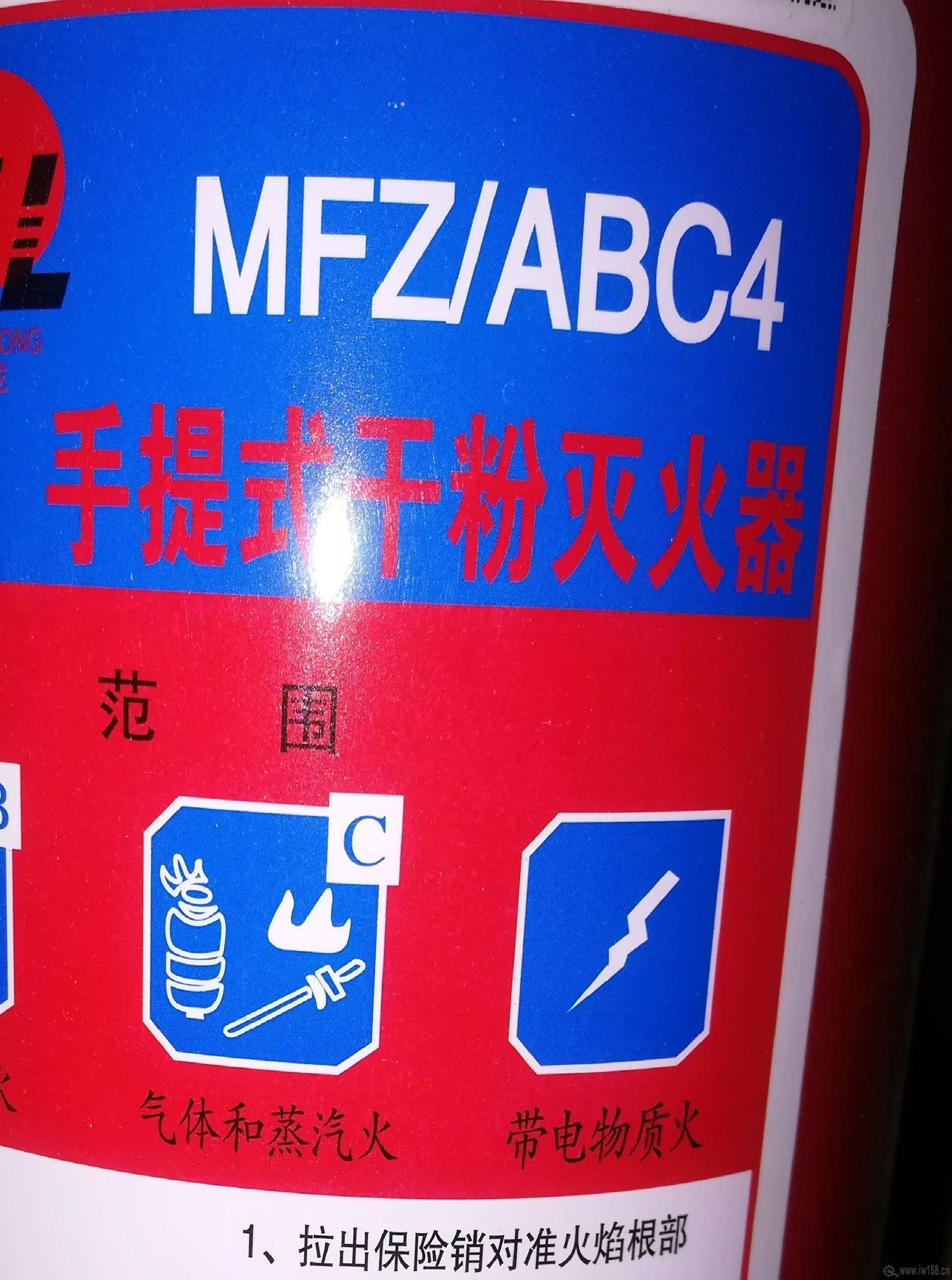 msq9——容积为9l的手提式清水灭火器   mft50——50kg推车式干粉灭火器   mfz/abc4——4kgabc贮压式干粉灭火剂(z表示贮压式)