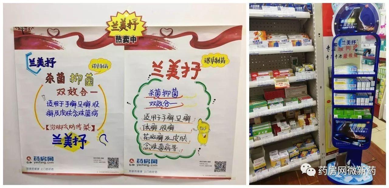 仁和药房网:手绘海报,陈列投票开始啦!