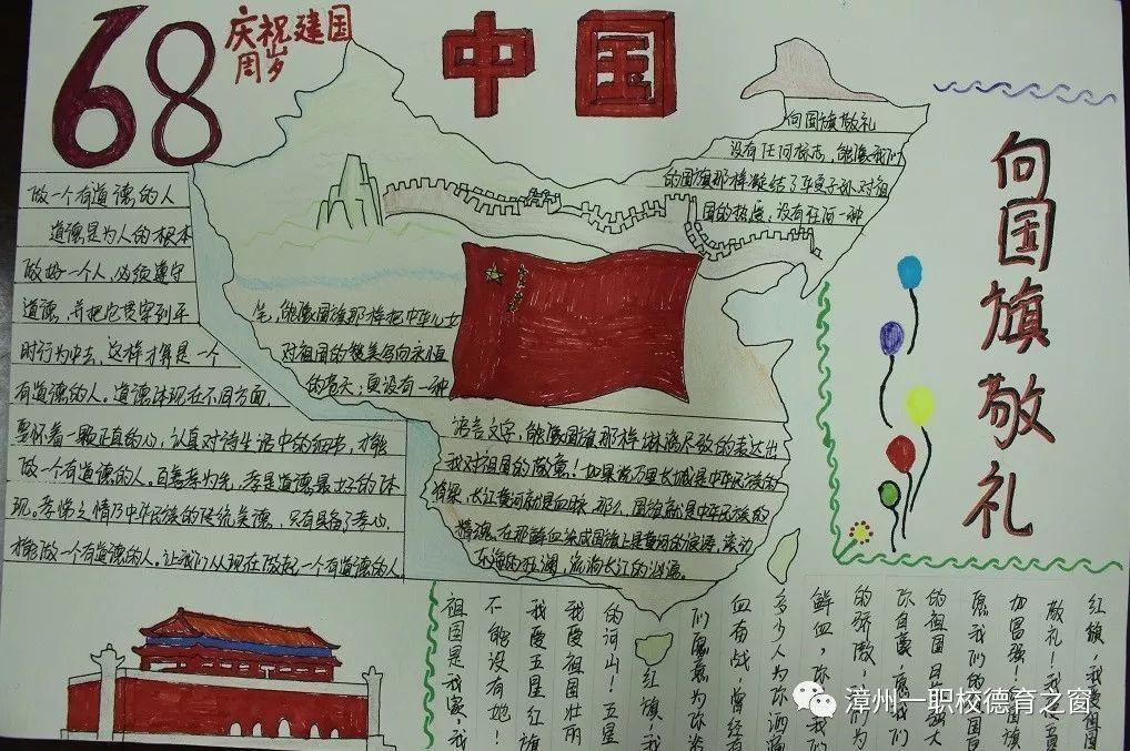 """漳州一职校开展""""向国旗敬礼""""主题手抄报制作评比活动图片"""