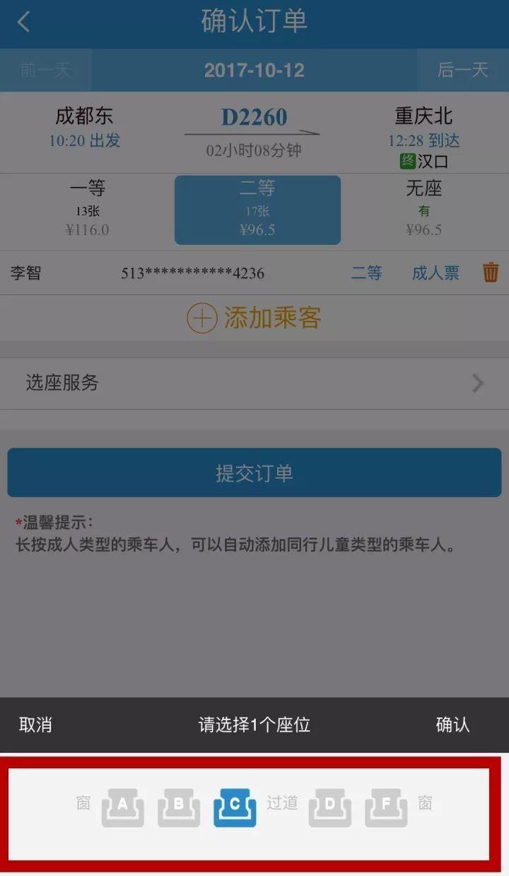 今起邯郸人买火车票有新变化 事关选座 换乘 不知道你就亏大了