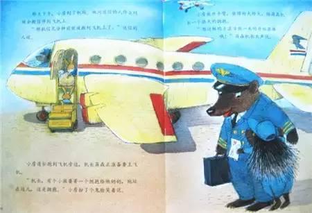 精选绘本《会飞的抱抱》——爱的接力棒,在线阅读,分享-第9张图片-58绘本网-专注儿童绘本批发销售。