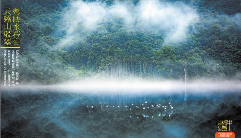 """""""中国梦""""影像公益广告主题摄影展在北京展出"""