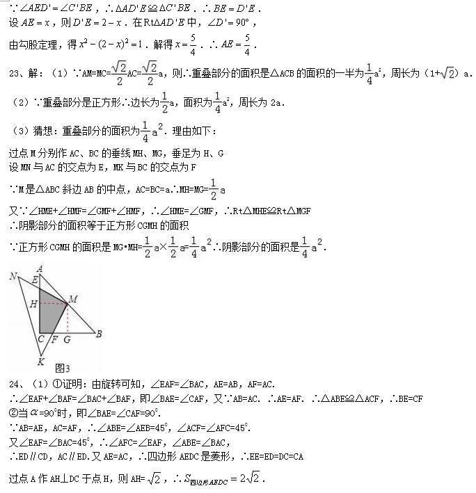 初三数学丨第23章重难点汇总+章节测试题(附答