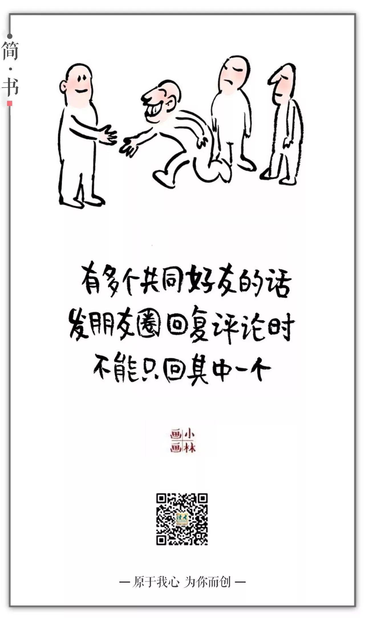 微信公众号:小林(id:inkcn020);微博 @林帝浣 关注帅帅的小林老师图片