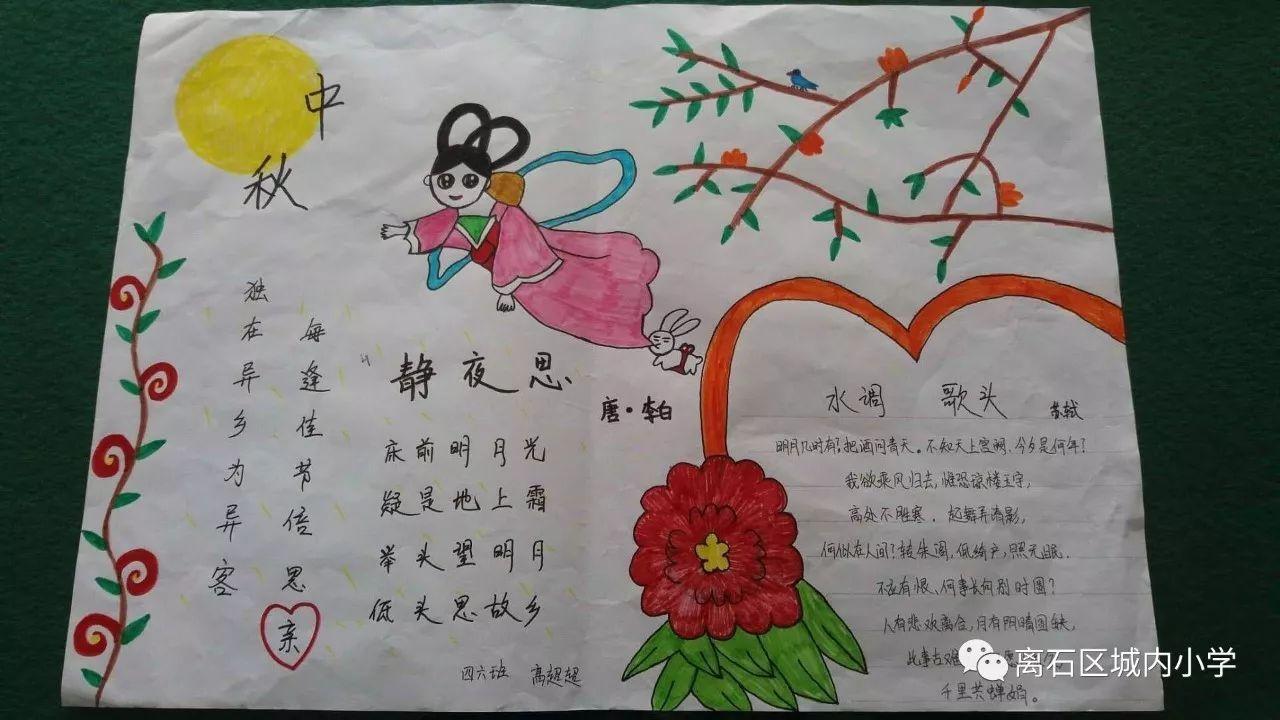 城内小学组织全校学生做了相关中秋节的手抄报.