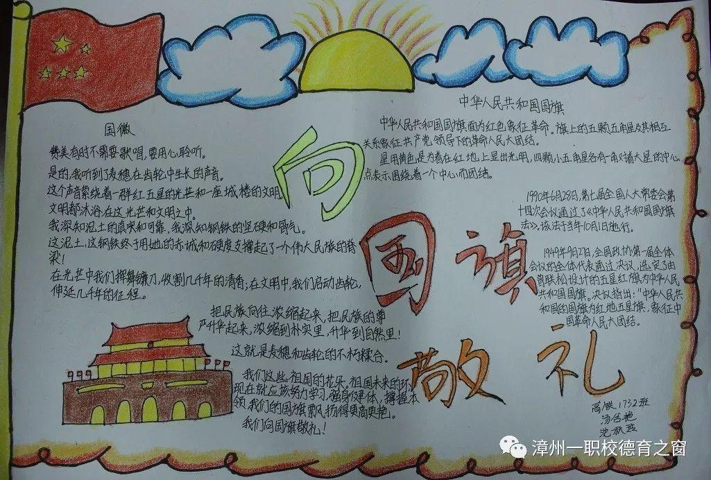 """漳州一职校开展""""向国旗敬礼""""主题手抄报制作评比活动"""