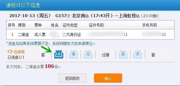 葫芦岛动车网上订票_亲测:动车网上购票,可在线选座了!