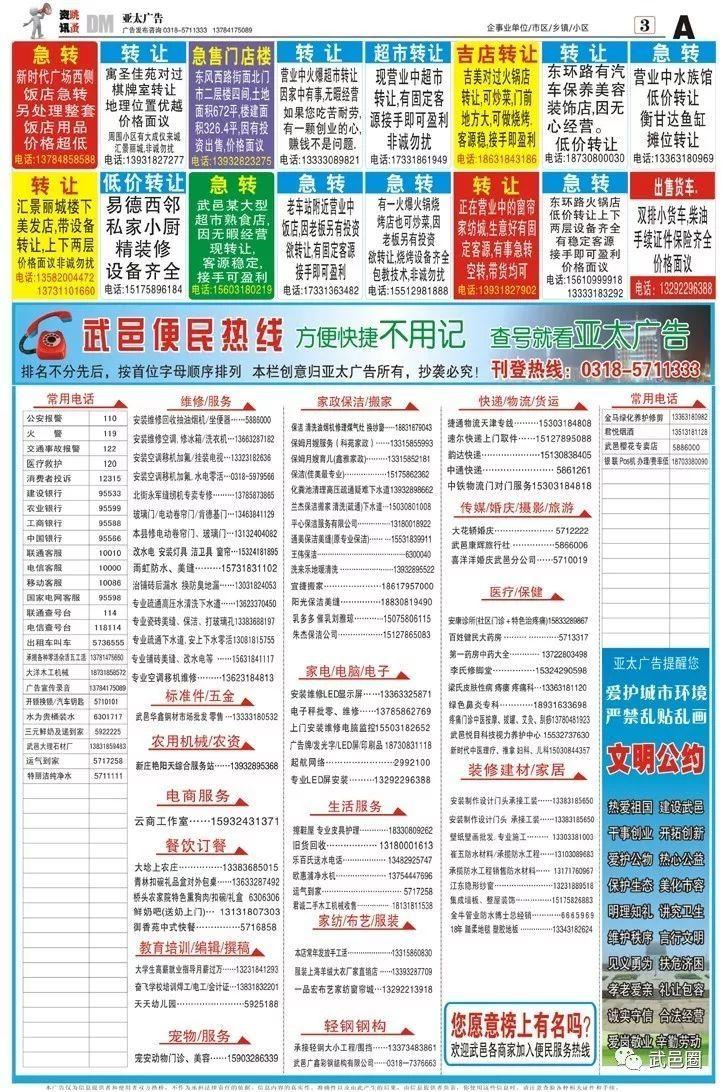 武邑亚太广告612期电子报