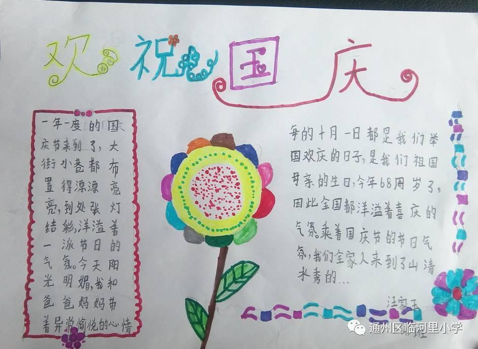 """临河里小学丨""""红领巾相约中国梦""""手抄报,绘画作品展示"""