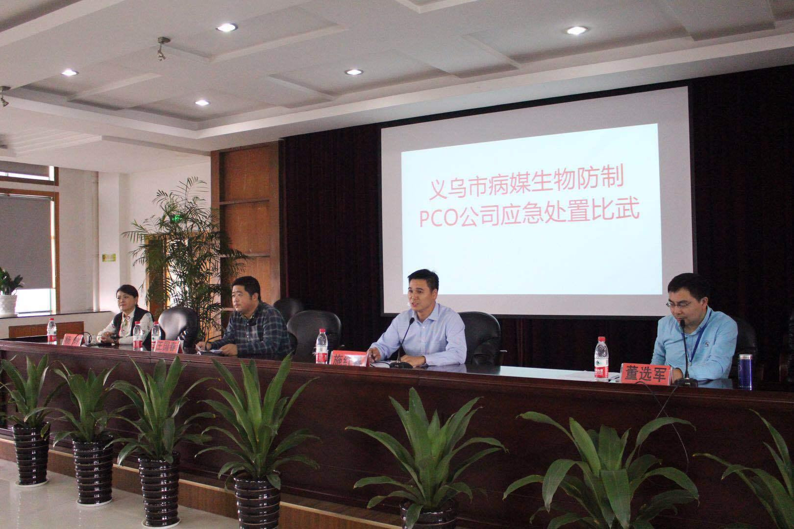 义乌市卫生计生委病媒生物防制举办PCO公司应急处置比武