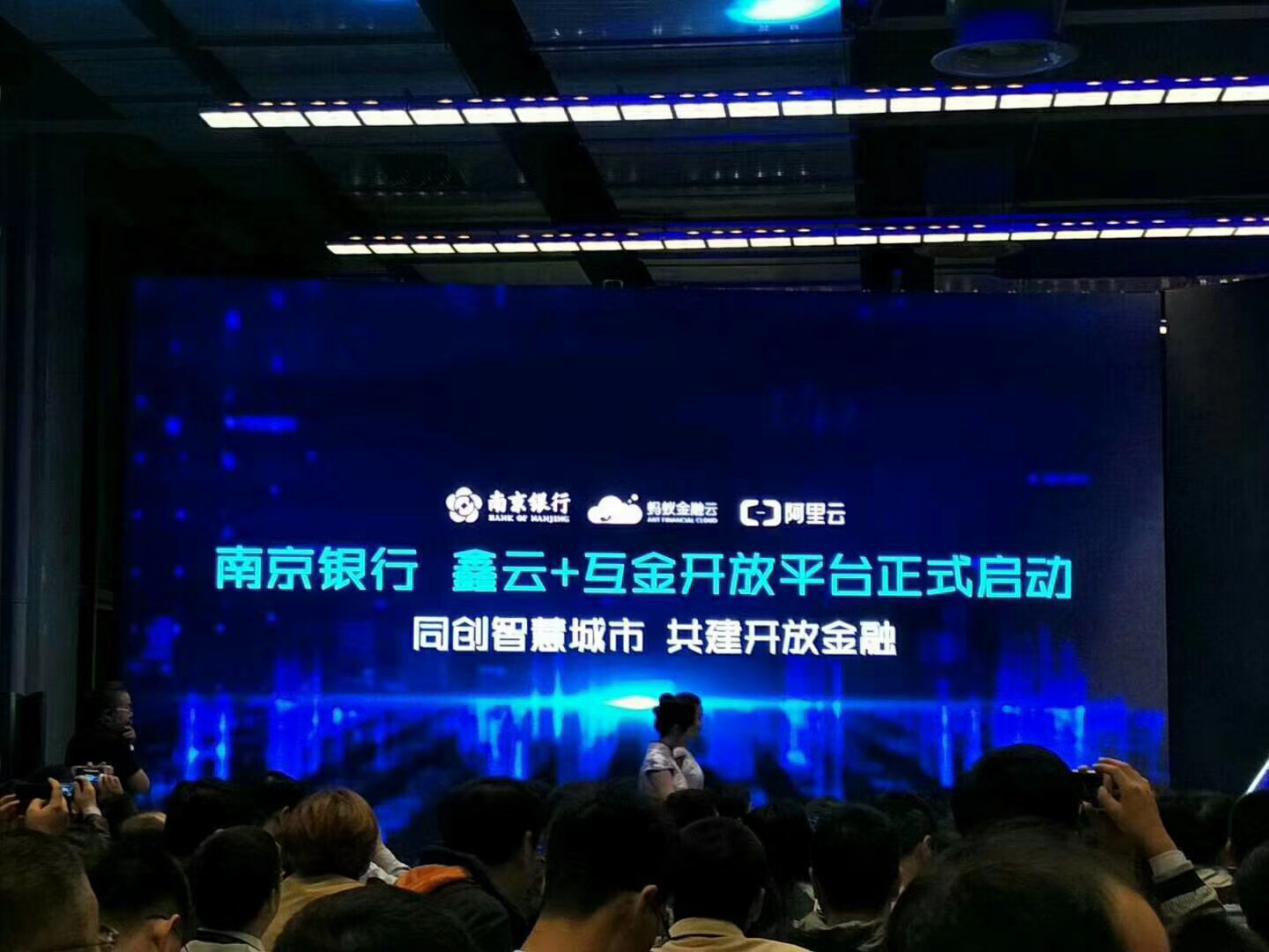 """南京银行与阿里云、蚂蚁金服共同发布""""鑫云+""""互金开放平台"""