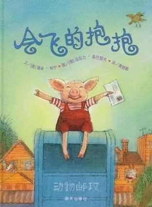 精选绘本《会飞的抱抱》——爱的接力棒,在线阅读,分享-第1张图片-58绘本网-专注儿童绘本批发销售。