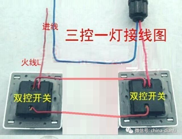 单联三控开关的接线方法