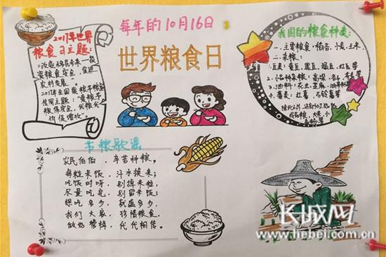 老师们还通过家园联系栏向家长宣传世界粮食日和全国爱粮节粮周的相关图片