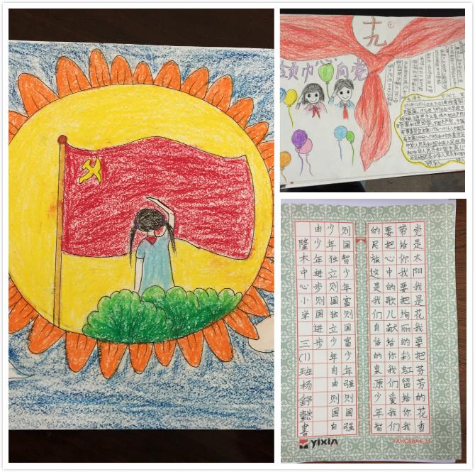 """小学开展了喜迎十九大""""童心向党,我的中国梦""""绘画,书法,手抄报比赛."""