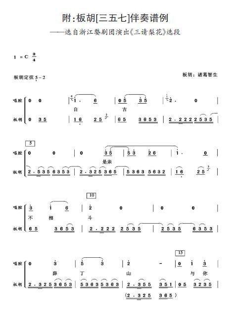 如笛子可以用高音区吹奏的旋律,却常往低音走,而板胡恰恰相反,尽可能