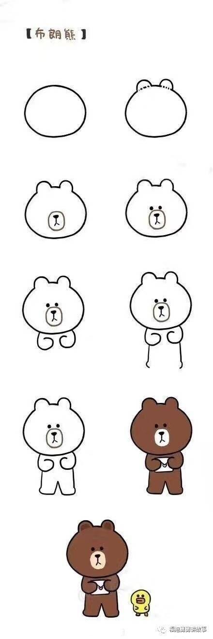 简笔画卡通人物绘画大全--布朗熊图片
