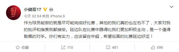 中国裁判需要勇气和担传奇私服1.80无泡点当!