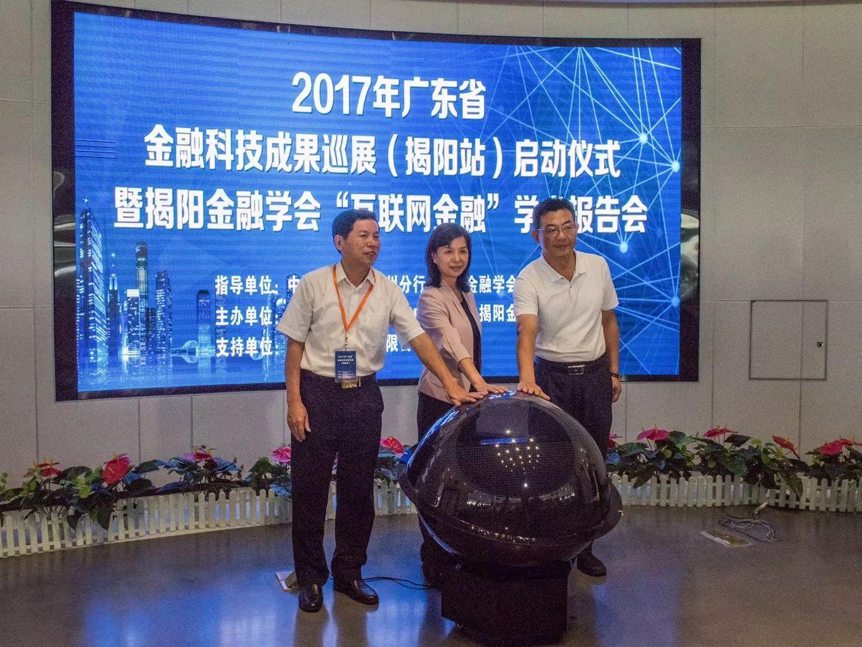 广东金融科技成果巡展(揭阳站)启动丨展示金融科技创新发展最新