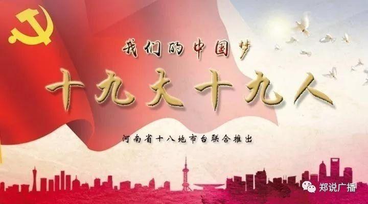 《十九大 十九人——我们的中国梦》系列报道——安阳