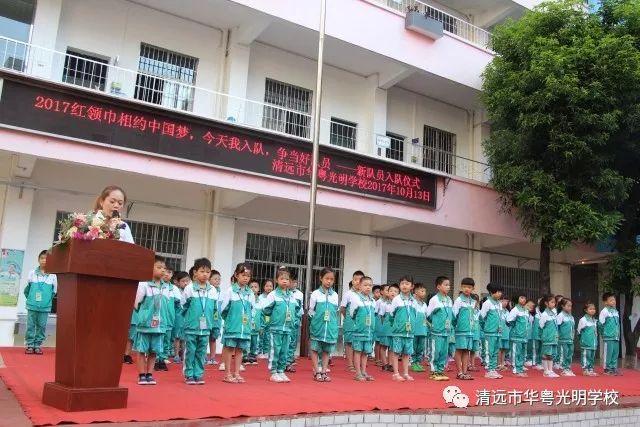 2017红领巾相约中国梦,今天我入队,争当好队员——新