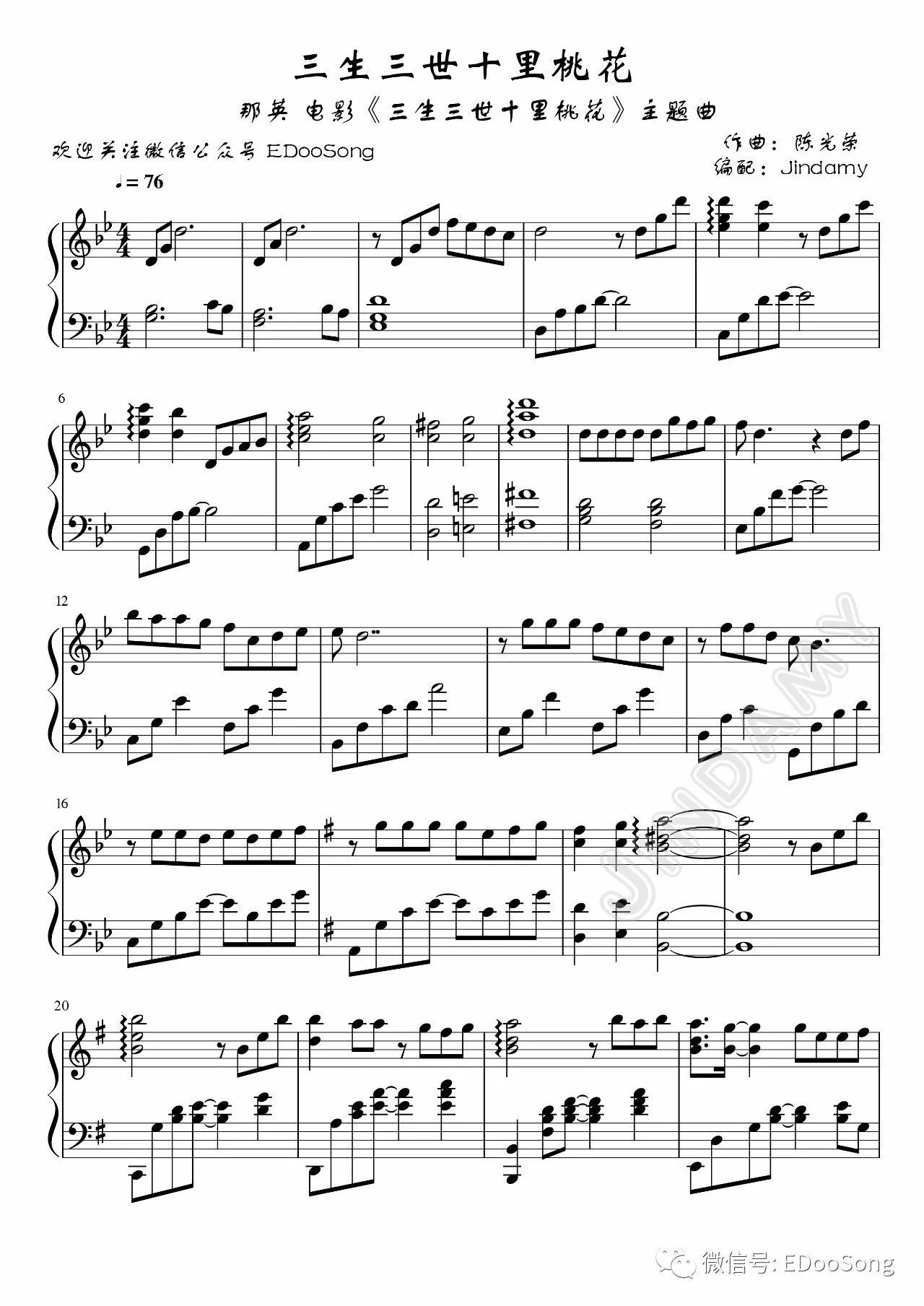 [钢琴谱]那英 三生三世十里桃花