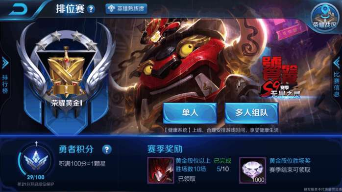 王者荣耀S9段位继承表公布, 钻石成大神玩家百星荣耀将掉星耀3