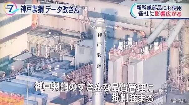 """神钢丑闻:""""日本制造""""的神话如何破灭"""