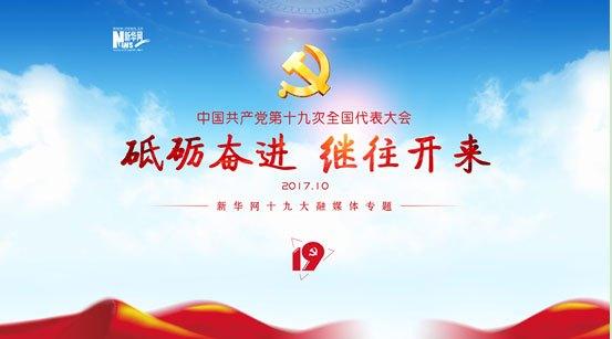 新华网将推出十九大大型融媒体专题