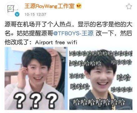 王源在机场开个人热点,wifi名字是真实姓名,太可爱了!
