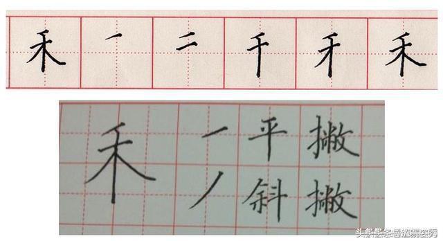 教一年级孩子写同步生字日田禾火,把火字的笔顺写错苏州代办银行流水10年的请举手