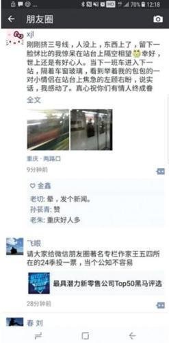 一女子搭乘轻轨结果包上去了人没上,但结局很暖心