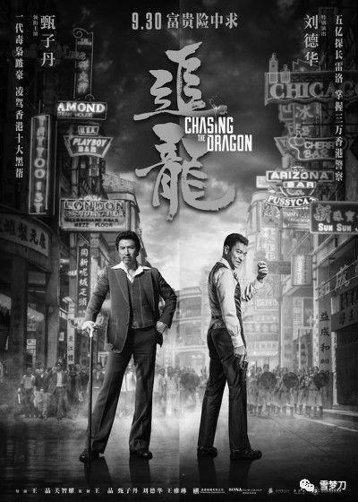 《追龙》:旧香港电影的怀旧替代不了新时代的新生