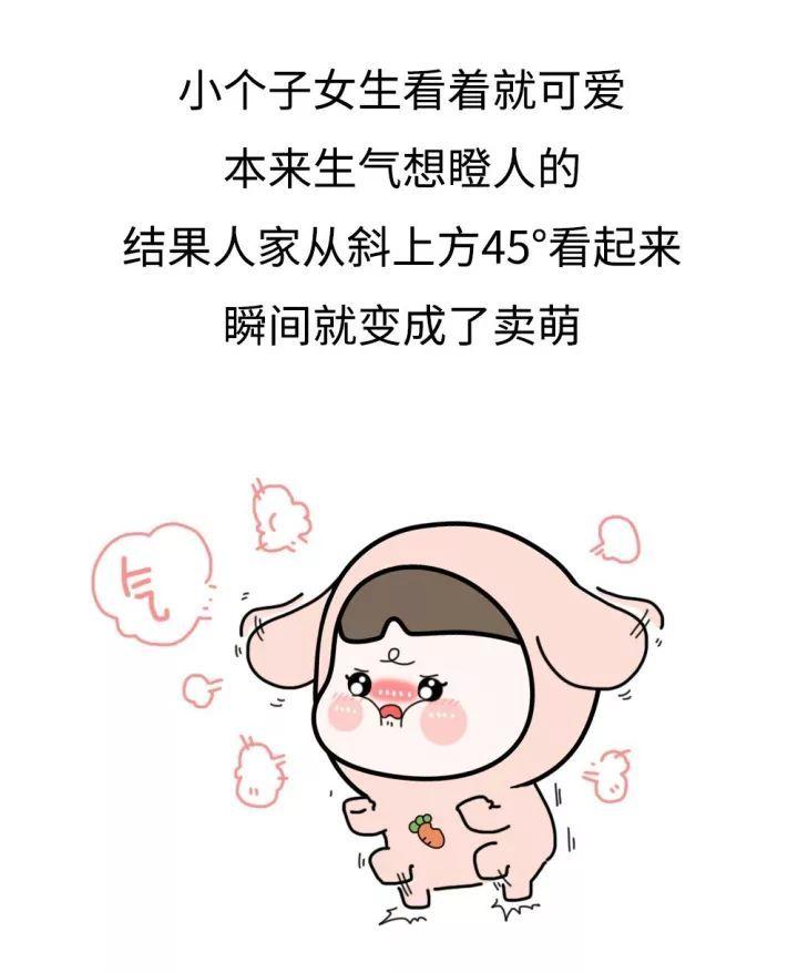 据说,个子小的女生都是.......(165cm以下必看)_搜狐_图片