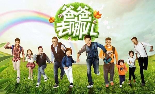 第一季《爸爸去哪儿》宣传海报图片