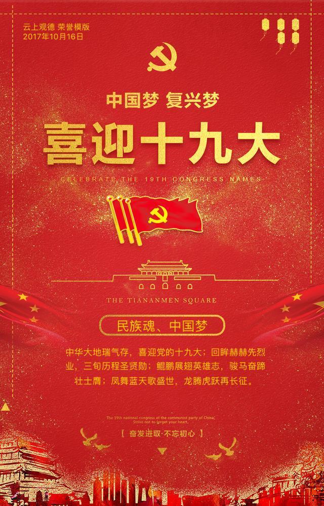 迎接十九大 弘扬中华民族魂,中国梦!