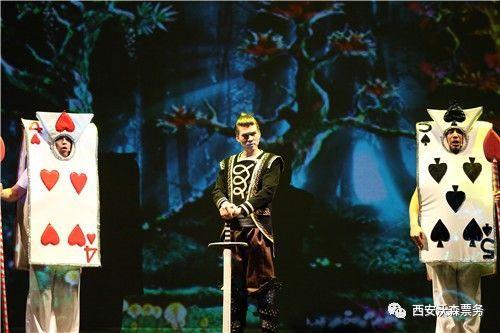 爱丽丝梦游仙境扑克牌_10月22日 3d多媒体音乐剧《爱丽丝梦游仙境》
